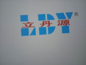 中山市立丹源印刷设备有限公司