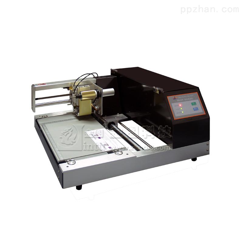 精装书壳烫金用金图DB-230小型数码无版平面烫金机