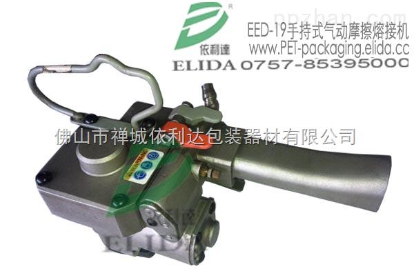 手持式气动摩擦熔接机