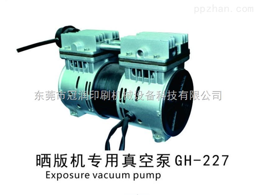 gh-227 真空泵 晒版机专用真空泵