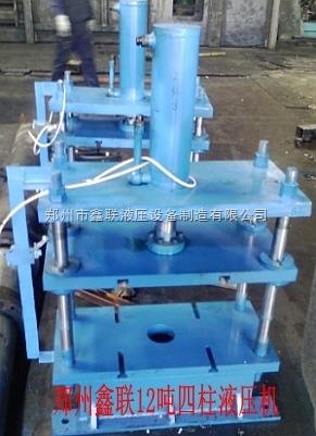 小型液压机-产品报价-郑州市鑫联液压设备制造有限图片