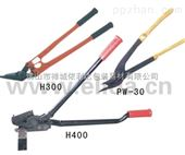 H400/H300/PW30钢带剪刀