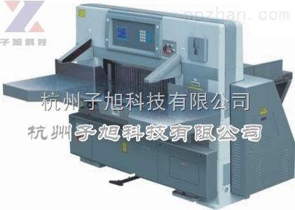 子旭ZX-1150DW微电脑双液压双导轨切纸机