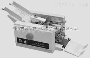 依利达自动折纸机