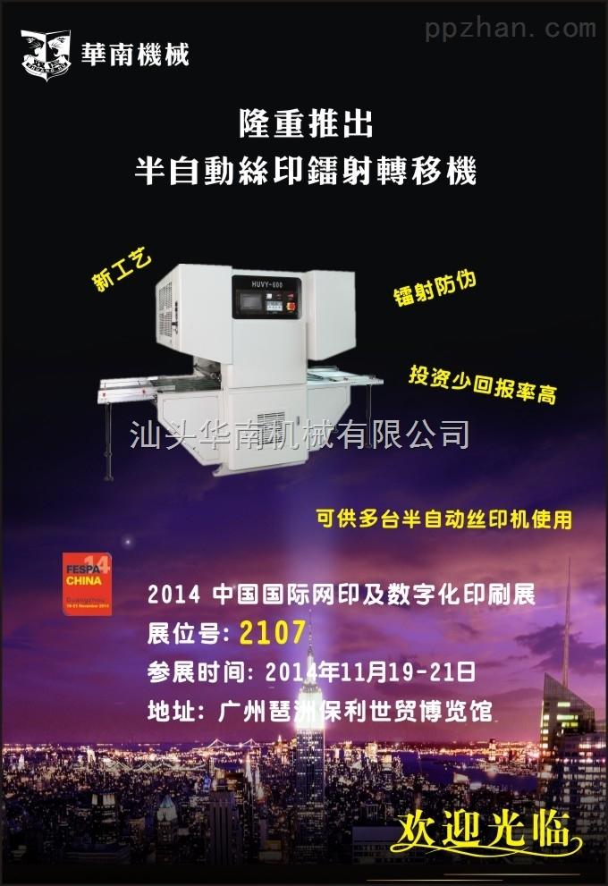 2014 FESPA中国数码印刷展