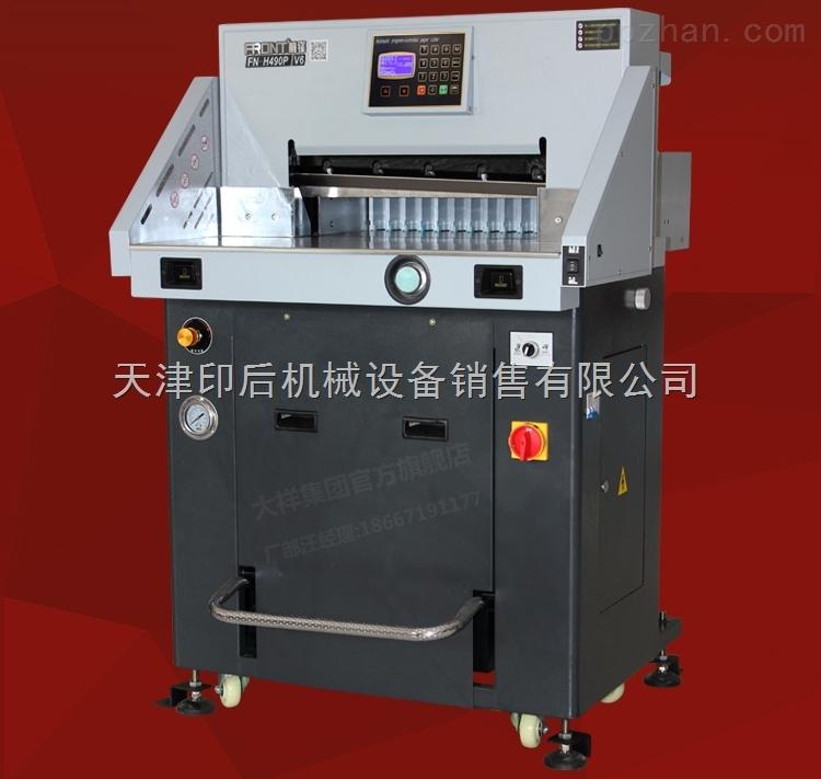 前锋FN-H490P液压切纸机