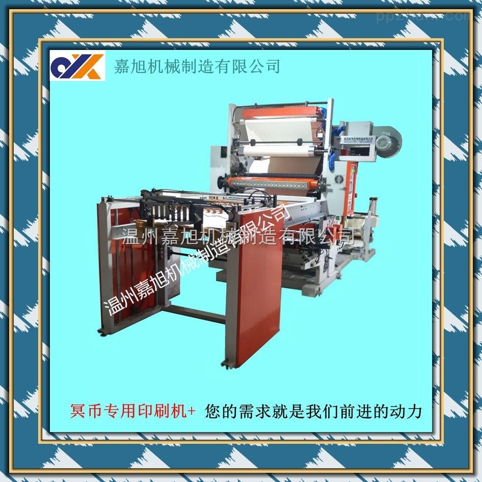嘉旭牌柔性凸版纸张冥币单色印刷机JX-1800