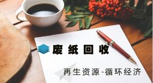 进口废纸新规有望2018年3月1日正式生效!