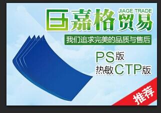 杭州嘉格贸易有限公司