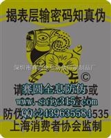 电码查询防伪商标Z新供应信息