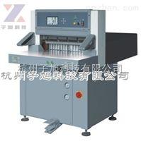 子旭ZX-660重型数显液压切纸机