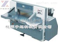 子旭ZX-920CD数显单液压单蜗轮切纸机