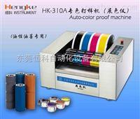 印刷油墨打样仪,油墨打样仪,东莞恒科厂家直销