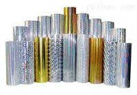 生产OPP透明镭射防伪膜,激光镭射膜,烫金膜材料