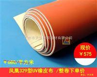 整卷价 德国凤凰UV 329 UV橡皮布价格