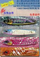 供应美国皇冠专业渔具,鱼饵,假鱼用烫金纸