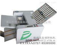 依利达ELD-2222桌上型折页机