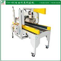 东莞自动纸箱封口机河源胶纸封箱机技术精湛