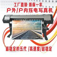 广州特价户外广告压电写真机 海报打印喷绘机 车贴喷绘机