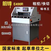 前锋FN-E460R电动切纸机