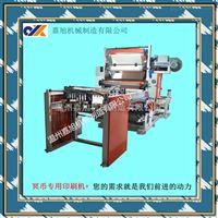 嘉旭牌高速印刷机冥币印刷机单色