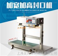 液体封口机 自动封口机 亳州封口机厂家供应商