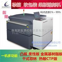 科雷柔印激光雕刻机 CTP制版机 出树脂版菲林CTP版 配洗版机