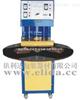 内蒙依利达:自动吸塑机  www.elida.cc
