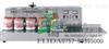 黑河依利达:一体化自动电磁感应铝箔封口机