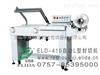 ELD-410黄山依利达半自动套袋封切包装机