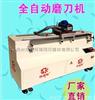 配合特殊印刷 丝网印刷配套设备 全自动磨刀机