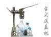 手动饮料瓶压盖机=手动压盖机=汽水瓶压盖机